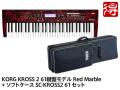 【即納可能】KORG KROSS 2 61鍵盤モデル Red Marble 数量限定生産 [KROSS2-61-RM] + 純正ソフトケース SC-KROSS2 61 セット(新品)【送料無料】