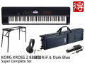 【即納可能】KORG KROSS 2 88鍵盤モデル Dark Blue [KROSS2-88] Super Complete Set(新品)【送料無料】