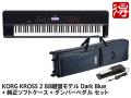 【即納可能】KORG KROSS 2 88鍵盤モデル Dark Blue [KROSS2-88] + ソフトケース SC-KROSS2 88/KROME 88 + ダンパーペダル DS-1H セット(新品)【送料無料】