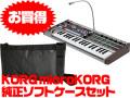 KORG microKORG MK-1 + SC-MICRO-MSG(ショルダータイプ)(新品)【送料無料】