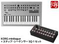 【即納可能】KORG minilogue + ステップ・シーケンサー SQ-1 セット(新品)【送料無料】