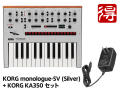 KORG monologue Silver [monologue-SV] + 純正ACアダプター「KORG KA350」セット(新品)【送料無料】