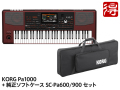 【即納可能】KORG Pa1000 + 純正ソフトケース SC-Pa600/900 セット(新品)【送料無料】