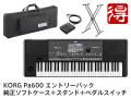 KORG Pa600 エントリーパック(新品)【送料無料】