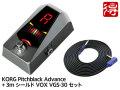 【即納可能】KORG Pitchblack Advance Metallic Gray [PB-AD-MG] + シールド VOX VGS-30 セット(新品)【送料無料】