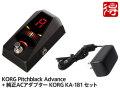 【即納可能】KORG Pitchblack Advance PB-AD + 純正ACアダプター KA181 セット(新品)【送料無料】