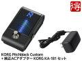 【即納可能】KORG Pitchblack Custom PB-CS + 純正ACアダプター KA181 セット(新品)【送料無料】