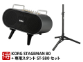 KORG STAGEMAN 80 + 専用スタンド ST-S80 セット(新品)【送料無料】