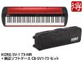 【即納可能】KORG SV-1 73-MR Metallic Red [SV1-73-MR] + 純正ソフトケース CB-SV1-73 セット(新品)【送料無料】