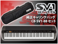 KORG SV-1 Black 88keyモデル/SV1-88BK+純正キャリングバッグ CB-SV1-88 セット(新品)【送料無料】