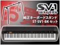 KORG SV-1 Black 88keyモデル/SV1-88BK+純正スタンド ST-SV1-BK セット(新品)【送料無料】