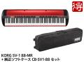 【即納可能】KORG SV-1 88-MR Metallic Red [SV1-88-MR] + 純正ソフトケース CB-SV1-88 セット(新品)【送料無料】