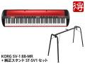 【即納可能】KORG SV-1 88-MR Metallic Red [SV1-88-MR] + 純正スタンド ST-SV1 セット(新品)【送料無料】