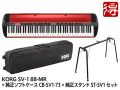 【即納可能】KORG SV-1 88-MR Metallic Red [SV1-88-MR] + 純正ソフトケース CB-SV1-88 + 純正スタンド ST-SV1 セット(新品)【送料無料】