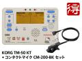 KORG TM-50 KT Hello Kitty [TM-50KT] + CM-200-BK セット(新品)【送料無料】