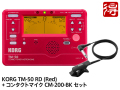 KORG TM-50 RD (Red) [TM-50-RD] + CM-200-BK セット(新品)【送料無料】