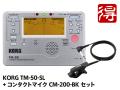 KORG TM-50 SL Silver [TM-50-SL] + CM-200-BK セット(新品)【送料無料】