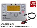 KORG TM-50 SL Silver [TM-50-SL] + CM-200-BKRD セット(新品)【送料無料】