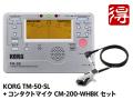 KORG TM-50 SL Silver [TM-50-SL] + CM-200-WHBK セット(新品)【送料無料】