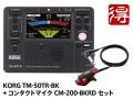 KORG TM-50TR ブラック + CM-200BKRD セット [TM-50TR-BK](新品)【送料無料】