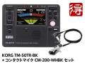 KORG TM-50TR ブラック + CM-200WHBK セット [TM-50TR-BK](新品)【送料無料】