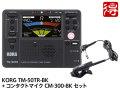【即納可能】KORG TM-50TR ブラック [TM-50TR-BK] + CM-300-BK セット(新品)【送料無料】
