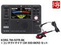 【即納可能】KORG TM-50TR ブラック [TM-50TR-BK] + CM-300-BKRD セット(新品)【送料無料】