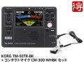 【即納可能】KORG TM-50TR ブラック [TM-50TR-BK] + CM-300-WHBK セット(新品)【送料無料】