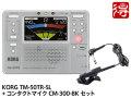 【即納可能】KORG TM-50TR シルバー [TM-50TR-SL] + CM-300-BK セット(新品)【送料無料】