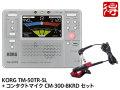 【即納可能】KORG TM-50TR シルバー [TM-50TR-SL] + CM-300-BKRD セット(新品)【送料無料】