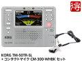 【即納可能】KORG TM-50TR シルバー [TM-50TR-SL] + CM-300-WHBK セット(新品)【送料無料】