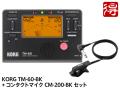 KORG TM-60 ブラック [TM-60-BK] + CM-200-BK セット(新品)【送料無料】【ゆうパケット利用】