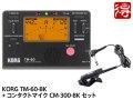KORG TM-60 ブラック [TM-60-BK] + CM-300-BK セット(新品)【送料無料】【ゆうパケット利用】