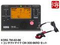 KORG TM-60 ブラック [TM-60-BK] + CM-300-BKRD セット(新品)【送料無料】【ゆうパケット利用】