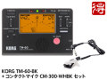 KORG TM-60 ブラック [TM-60-BK] + CM-300-WHBK セット(新品)【送料無料】【ゆうパケット利用】