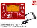 KORG TM-60 ハローキティ TM-60-SKT2 + コンタクトマイク CM-300-BK セット(新品)【送料無料】【ゆうパケット利用】