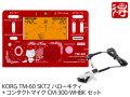 KORG TM-60 ハローキティ TM-60-SKT2 + コンタクトマイク CM-300-WHBK セット(新品)【送料無料】【ゆうパケット利用】
