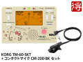 KORG TM-60 ハローキティ [TM-60-SKT Hello Kitty] + CM-200-BK セット(新品)【送料無料】【ゆうパケット利用】