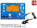 KORG TM-60 ポチャッコ TM-60-SPC + コンタクトマイク CM-300-BK セット(新品)【送料無料】【ゆうパケット利用】