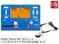 KORG TM-60 ポチャッコ TM-60-SPC + コンタクトマイク CM-300-WHBK セット(新品)【送料無料】【ゆうパケット利用】