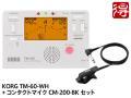 KORG TM-60 ホワイト [TM-60-WH] + CM-200-BK セット(新品)【送料無料】【ゆうパケット利用】