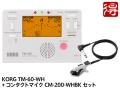 KORG TM-60 ホワイト [TM-60-WH] + CM-200-WHBK セット(新品)【送料無料】【ゆうパケット利用】