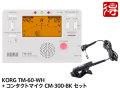 KORG TM-60 ホワイト [TM-60-WH] + CM-300-BK セット(新品)【送料無料】【ゆうパケット利用】