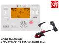 KORG TM-60 ホワイト [TM-60-WH] + CM-300-BKRD セット(新品)【送料無料】【ゆうパケット利用】