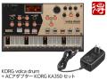 【即納可能】KORG volca drum + ACアダプター KA350 セット(新品)【送料無料】