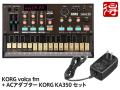 KORG volca fm + ACアダプター「KA350」セット(新品)【送料無料】