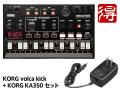 KORG volca kick + ACアダプター「KA350」セット(新品)【送料無料】