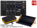 【即納可能】KORG volca mix + volca rack + CC-VOLCA-YL セット(新品)【送料無料】