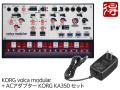 【即納可能】KORG volca modular + ACアダプター KA350 セット(新品)【送料無料】