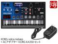 【即納可能】KORG volca nubass + 純正ACアダプター KA350 セット(新品)【送料無料】